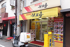 Lunch box shop near the station